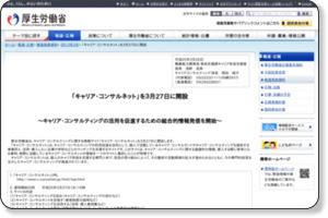 http://www.mhlw.go.jp/stf/houdou/2r9852000002y74o.html
