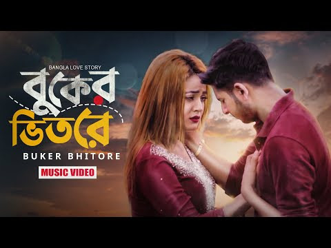 বুকের ভিতরে | Buker Bhitore | Bangla Love Story |Tawhid Afridi | Muza | Bangla Song | Music Video