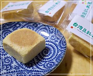 神保町「台湾豆乳大王」さんのパイナップルケーキをやっと買えたのでした……!