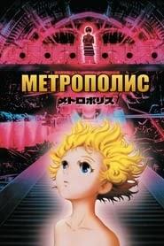 Метрополис Яндекс видео фильм онлайн 2001