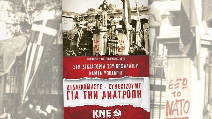 Η αφίσα της ΚΝΕ για την 43η επέτειο από την εξέγερση του Πολυτεχνείου