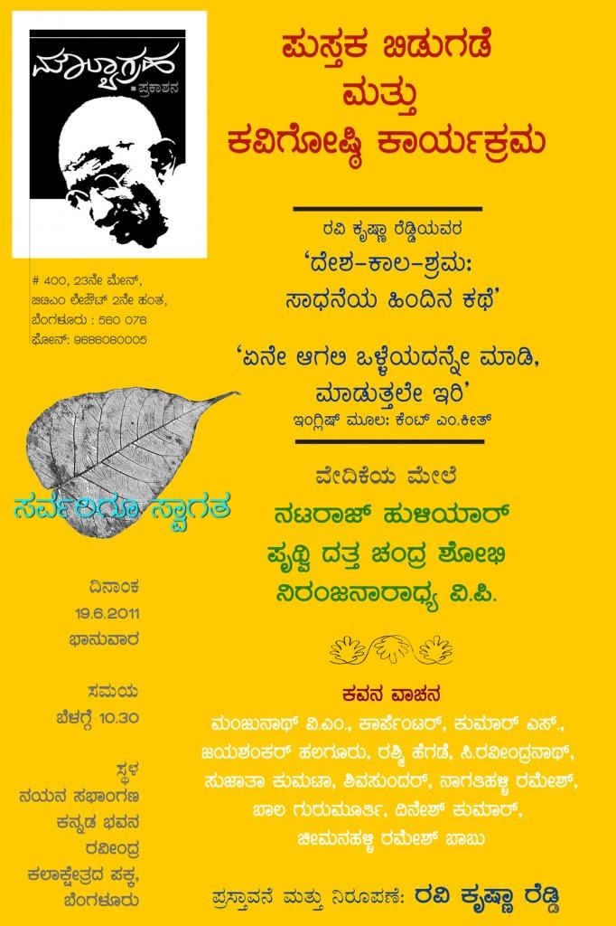 Book Release event invitation