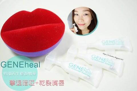 3週奇蹟 ● GENEheal唇部再生修護精華