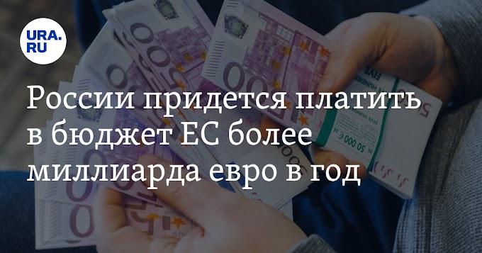 России придется платить в бюджет ЕС более миллиарда евро в год