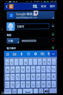Samsung_note3_first_impression_12