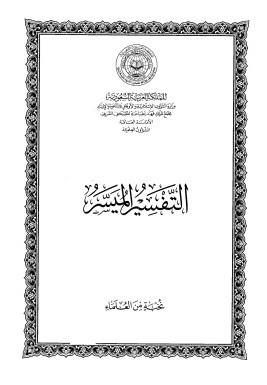 Kitab At Tafsir Al Muyassar