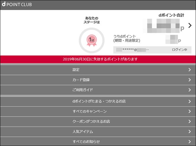 a00040.1_docomo_dプリペイドカード発行手続き_12