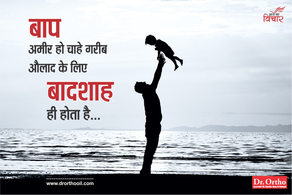 New 8 Best Thoughts On Mother Father Quotes In Hindi