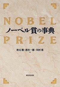ノーベル賞の事典