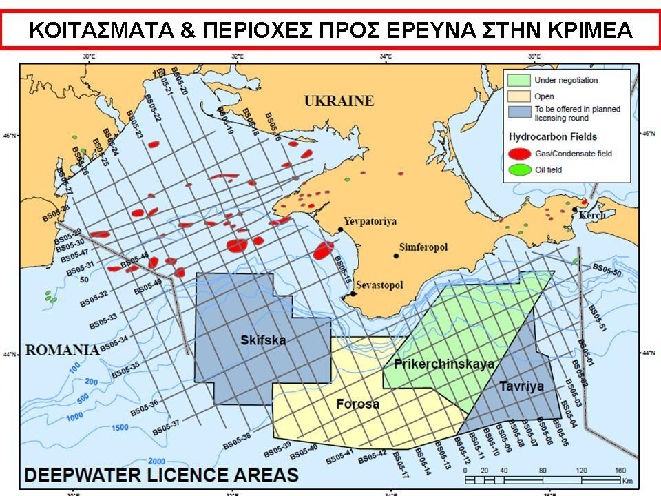 Στόχος και κοιτάσματα σε Μαύρη Θάλασσα – Κριμαία;