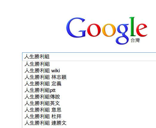 google 人生勝利組