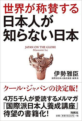 世界が称賛する 日本人が知らない日本