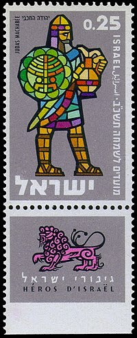 Stamp of Israel - Festivals 5722 - 0.25IL.jpg