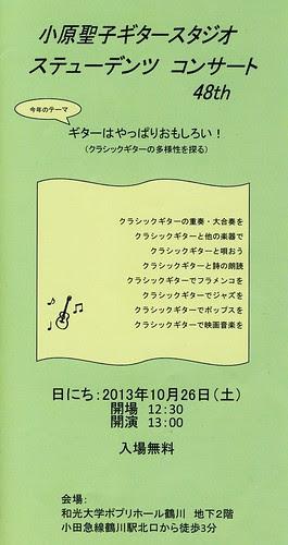小原聖子ギタースタジオ発表会2013年10月① by Poran111