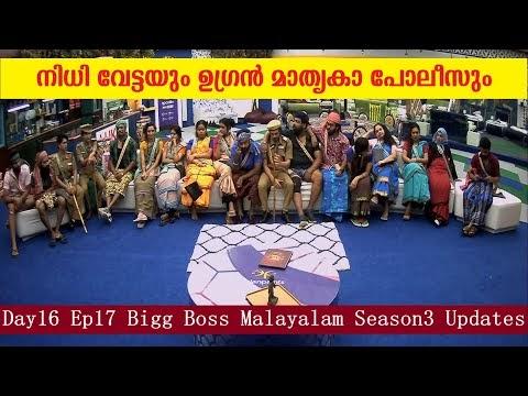 നിധി വേട്ടയും ഉഗ്രൻ മാതൃകാ പോലീസും Bigg Boss Malayalam Season 3 Full Episode Review Episode 17