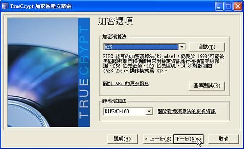 truecrypt-09 (by 異塵行者)