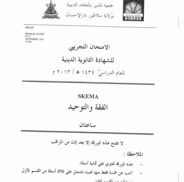 Contoh Soalan Sirah Darjah 2 - Sample Site y