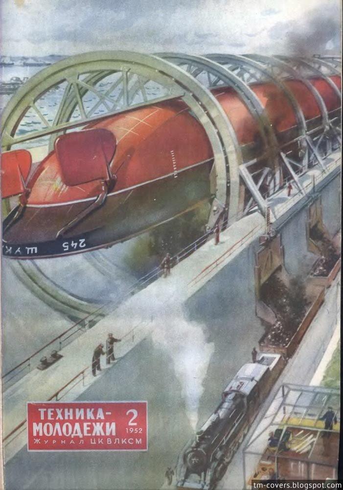 Техника — молодёжи, обложка, 1952 год №2