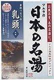 ツムラの日本の名湯 乳頭 5包
