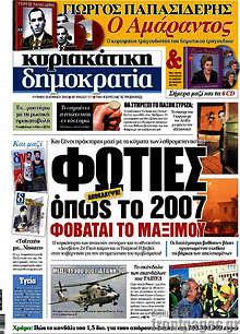 Εφημερίδα Δημοκρατία -