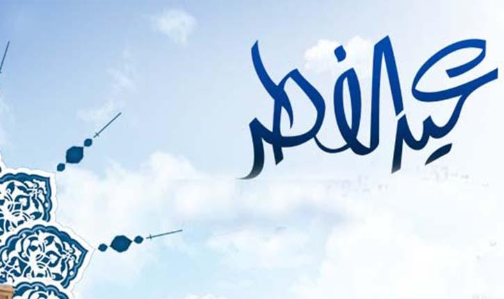 """Résultat de recherche d'images pour """"عيد الفطر 2018 تونس"""""""