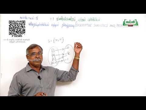 11th Business Maths விவரப் புள்ளியியல் மற்றும் நிகழ்தகவு அத்தியாயம் 8 பகுதி2 Kalvi TV