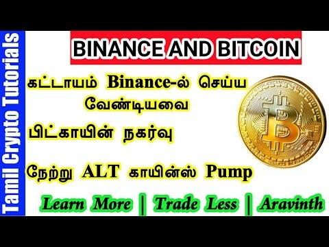 Binance Latest Update And Bitcoin Latest Update | Tamil Crypto Tutorials