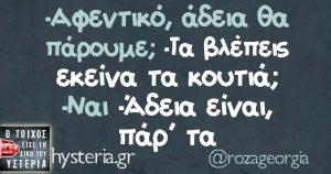 -Αφεντικό