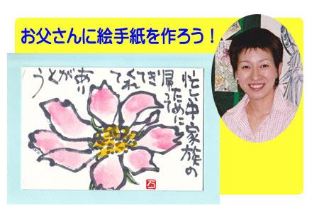 2012父の日,2012,松菱,父の日,絵手紙,手作りプレゼント