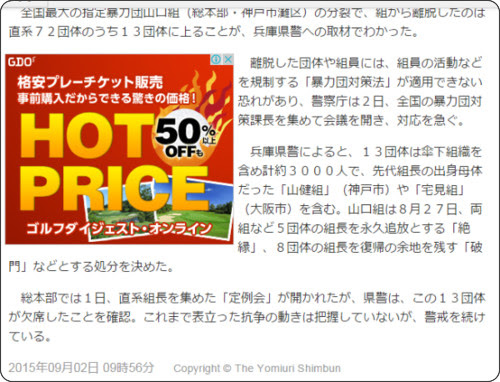 http://www.yomiuri.co.jp/national/20150902-OYT1T50033.html