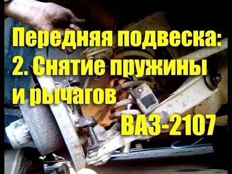Какие передние пружины лучше поставить на ваз 2107 замена снятие и установка  инструкции с фото и видео