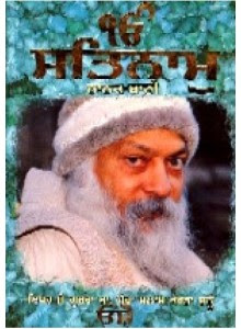 Osho Books In Hindi Punjabi And English