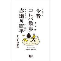 寄藤文平 電子書店パピレス