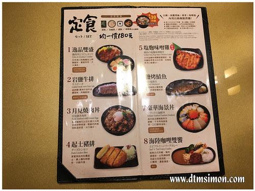 定食8大魯閣店04.jpg
