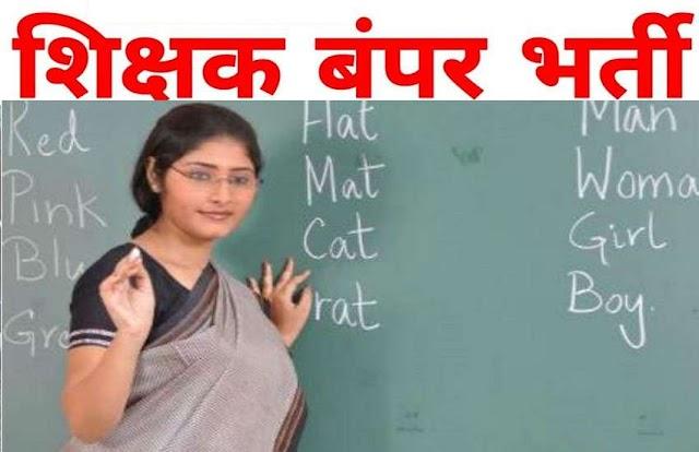 Punjab NTT Teacher Recruitment 2021 : पंजाब प्री प्राइमरी टीचर भर्ती के लिए बंपर वैकेंसी, जल्द शुरू होगा रजिस्ट्रेशन