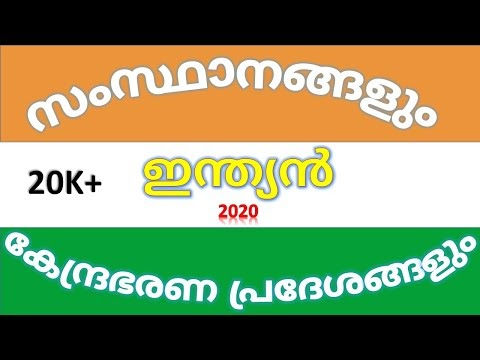 Indian States & Union Territories - 2020 (malayalam)