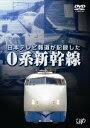 【送料無料】日本テレビ報道が記録した0系新幹線