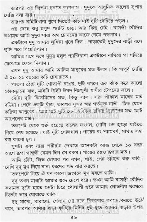 Bangla Cartoon Comic Choti Story
