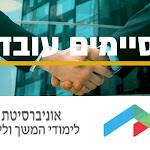 התכנית להכשרת דירקטורים ולהכשרת מבקרים פנימיים - להשתדרג ולהתמקצע עם היחידה ללימודי חוץ של אוניברסיטת חיפה - חי פה - חדשות חיפה