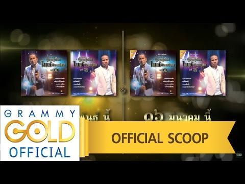 เพลงใหม่ล่าสุด ไมค์ ภิรมย์พร ลูกทุ่ง คู่บ้านคู่เมือง | จากความสำเร็จที่นำกลับมาสานต่ออีกครั้ง 【Official Scoop】 http://www.youtube.com/watch?v=VcVlhT3vbTI