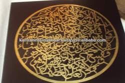 Ayat Al Kursi Wall Decoration Frame,Islamic Wall Frame,Islamic ...