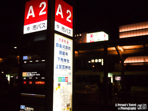 2011Kyoto_Japan_ChapTwo_3