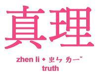 Truth_2