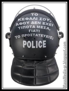 Ελληνική Αστυνομία ΜΑΤ