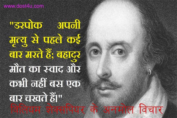 वलयम शकसपयर क अनमल वचर William