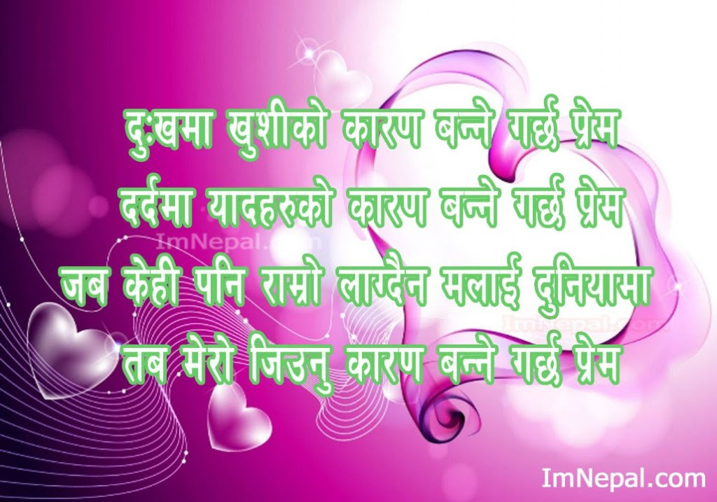 Nepali Love Quotes With Images Hd Cards In Nepalese Font
