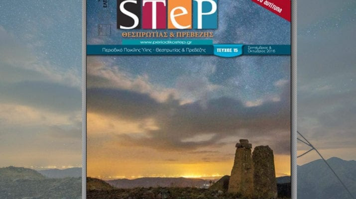 Περιοδικό Step: Σεπτεμβρίου – Νοεμβρίου. Δείτε τα περιεχόμενα του νέου τεύχους
