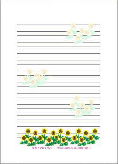 便箋の作り方wordで本格的にステップ1ページ設定せよ