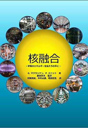 核融合: 宇宙のエネルギーを私たちの手に
