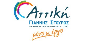 Περιφέρεια Αττικής : Το «πισωγύρισμα» του 2015 με στοιχεία και αριθμούς